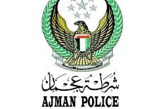 شواغر في القيادة العامة لشرطة عجمان 2021