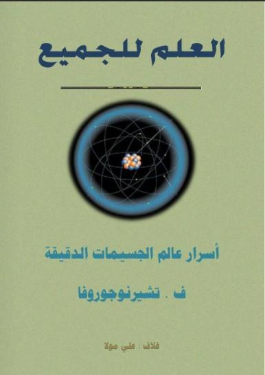 تحميل كتاب الجسيمات الأولية pdf