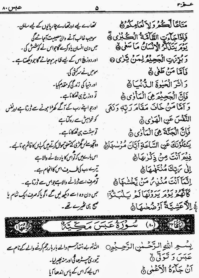 Complete Quran e Pak with Urdu Translation: Para No  30