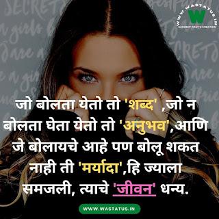 best life status in Marathi बेस्ट लाइफ स्टेटस इन मराठी
