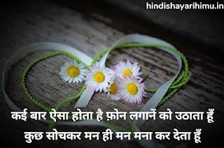 Love You Shayari Images