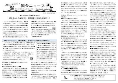 国会ニュースNo. 23