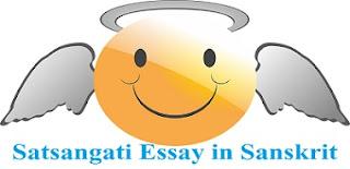 Satsangati Essay in Sanskrit सत्संगति पर संस्कृत निबंध