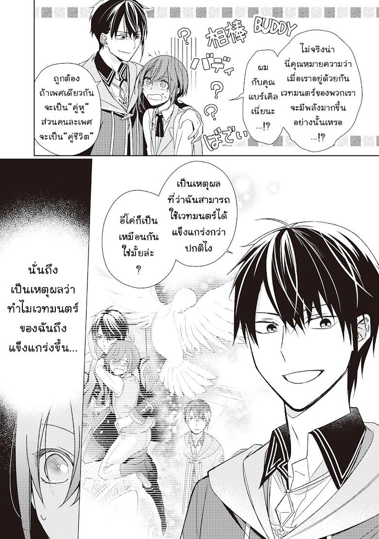 Wakeari Madoushi wa Shizuka ni Kurashitai - หน้า 25