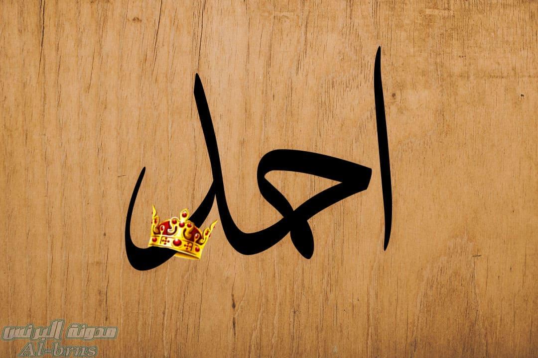خلفيات مكتوب عليها اسم احمد