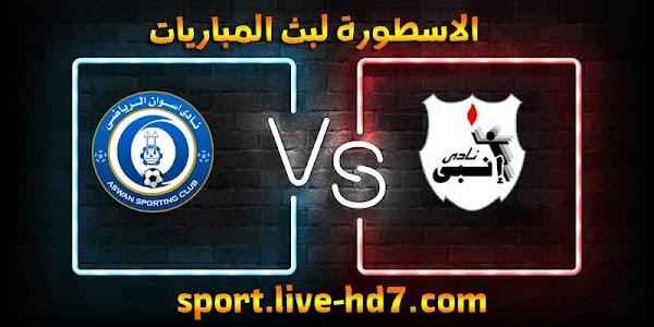 مشاهدة مباراة إنبي وأسوان بث مباشر الاسطورة لبث المباريات بتاريخ 11-12-2020 في الدوري المصري