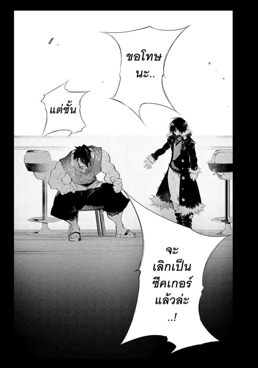 อ่านการ์ตูน Saikyou no Shien-shoku Wajutsushi Dearu Ore wa Sekai Saikyou Kuran o Shitagaeru ตอนที่ 8 หน้าที่ 12