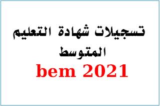 عاجل- تاريخ وكيفية تسجيلات شهادة التعليم المتوسط  bem 2021