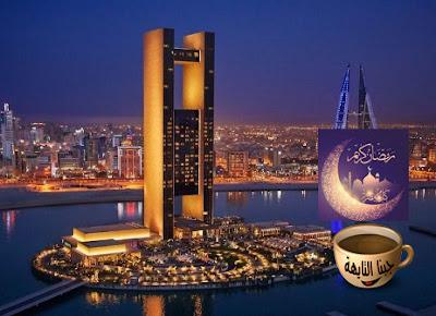 امساكية رمضان 2020 فى البحرين,المنامة - إمساكية شهر رمضان البحرين 1441
