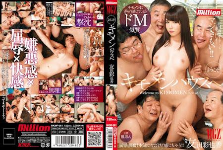 MKMP-061 | 中文字幕 – 歡淫來到醜男幹砲屋! 友田彩也香