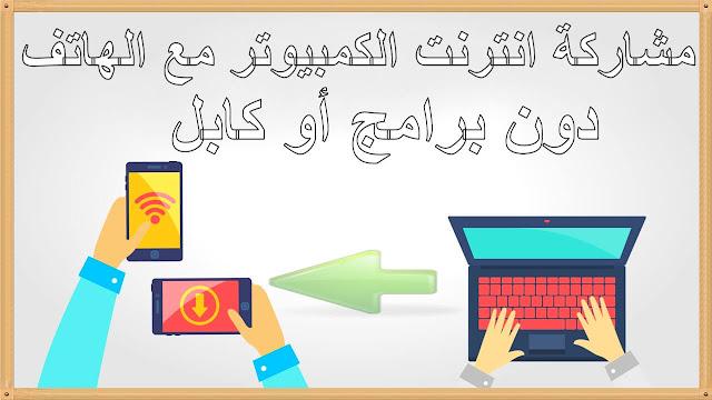 مشاركة انترنت الكمبيوتر مع الهاتف بدون برامج ولا تطبيقات ودون كابل تحويل الكمبيوتر الى راوتر