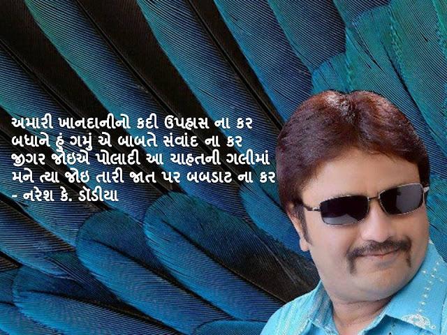 अमारी खानदानीनो कदी उपहास ना कर Gujarati Muktak By Naresh K. Dodia