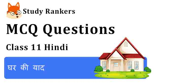 MCQ Questions for Class 11 Hindi Chapter 5 घर की याद Aroh