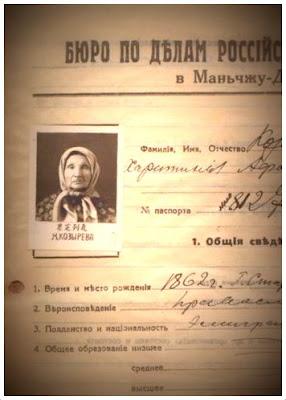 BREM file for Kharitiniya Afanasyevna Kozyreva.