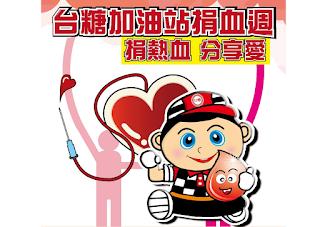 台糖發動捐血週 號召民眾捐血救人