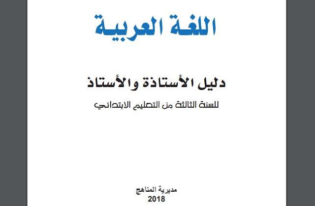جديد دليل الأستاذ للغة العربية المستوى الثالث المنهاج الجديد 2018