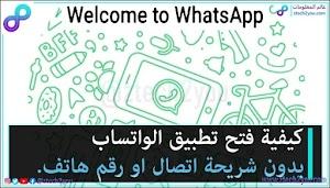 كيفية فتح واتساب بدون رقم هاتف و بدون شريحة اتصال علي هاتفك