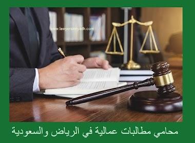 محامي قضايا المطالبات العمالية