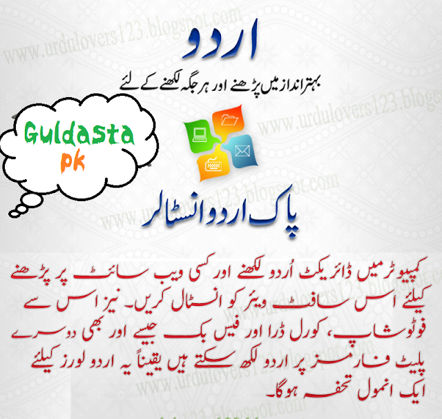 urdu keyboard for windows 7 free download,on screen urdu keyboard free download,urdu keyboard download for android,jameel noori nastaleeq font,free download urdu fonts,urdu phonetic keyboard for windows 10,urdu fonts for ms word,how to type urdu in ms word,jameel noori nastaleeq for android,urdu fonts free download for windows 7,jameel noori nastaleeq ttf,latest urdu fonts free download,jameel noori nastaleeq kasheeda font download,alvi nastaleeq,urdu fonts download,urdu fonts for photoshop