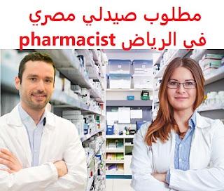 وظائف السعودية مطلوب صيدلي مصري في الرياض pharmacist
