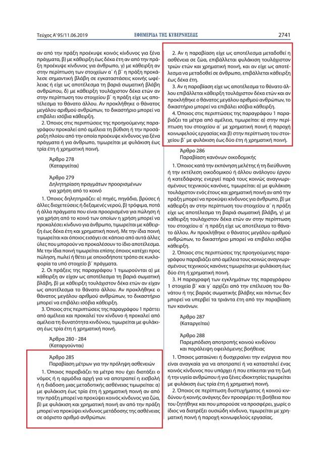 Έξι μήνες πριν την εμφάνιση του κορωνοϊού ο νέος ποινικός κώδικας  για αγνόηση κρατικών διαταγών που αφορούν μεταδοτική ασθένεια...