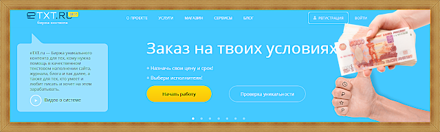 Работа в интернете на бирже копирайтинга eTxt.ru