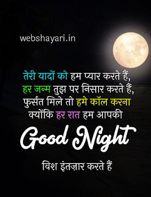 good night status shayari download hindi