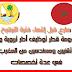 سارع قبل إنتهاء فترة الترشيح..حكومة قطر توظف مغاربة تقنييون و إداريين و أطر تدريسية في عدة تخصصات