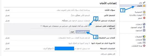 كيف تحمي حساب الفيسبوك الخاص بك 100% ووداعاً للإختراق والمخترقين