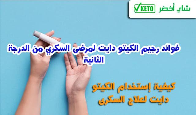فوائد رجيم الكيتو دايت لمرضى السكري من الدرجة الثانية