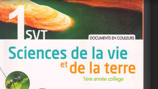 تجميعة كتب سيكما للسنة اولى اعدادي باللغة الفرنسية : دروس ووثائق