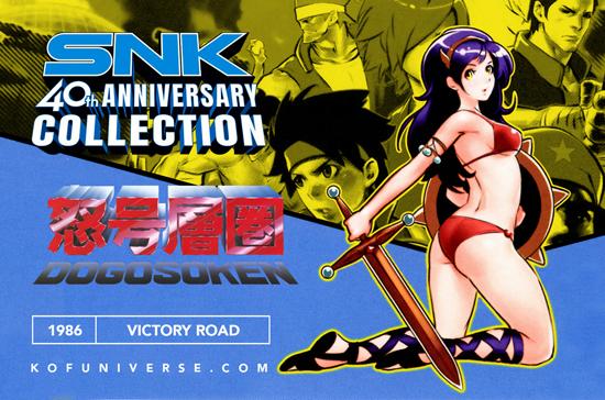 https://www.kofuniverse.com/2010/07/victory-road-1986.html