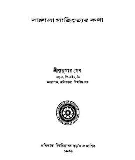 বাঙ্গালা সাহিত্যের কথা - শ্রীসুকুমার সেন Bangla Sahityer Katha