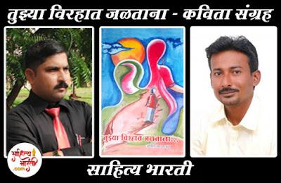 tuzya virhat jaltana poetry book, anil raut, sahitya bharati