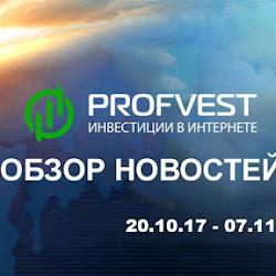 Обзор важнейших новостей из мира финансов и экономики за 20.10.17 - 07.11.17
