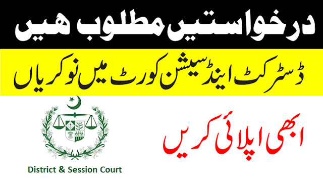 District And Session Court New Jobs 2019