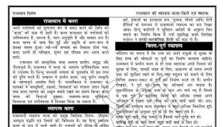 Lucent Rajasthan GK PDF Download
