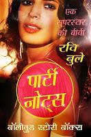 समीक्षा: पार्टी नोट्स: एक सुपर स्टार की बीवी - रवि बुले