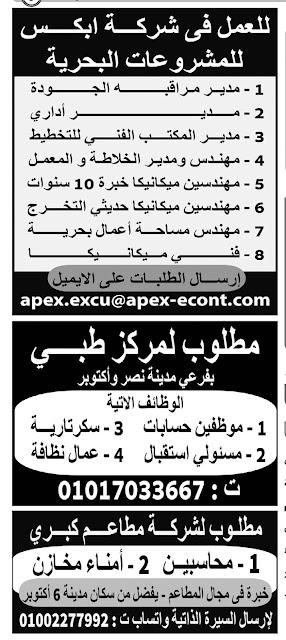وظائف جريدة الاهرام وجريدة الوسيط الجمعه اليوم 20 أغسطس 2021 العدد الاسبوعى 20 08 2021