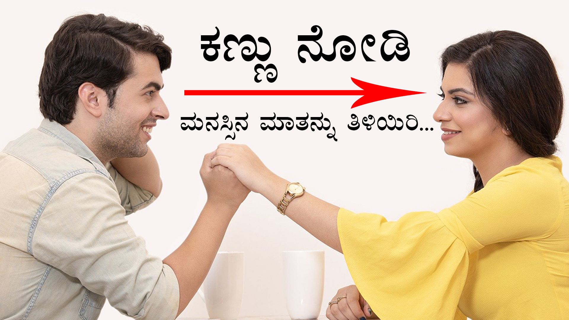 Eye & Mind Psychology and Body Language Tricks in Kannada