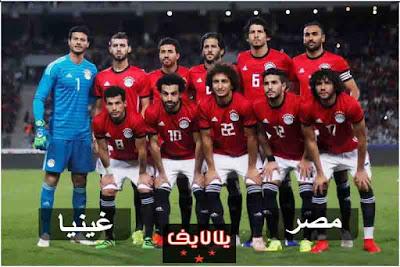 مشاهدة مباراة مصر وغينيا بث مباشر اليوم في مباراة ودية