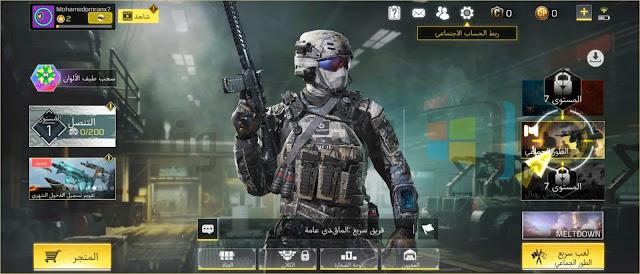 تحميل لعبة Call of Duty للأندرويد أخر تحديث