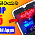 top 5 android apps for mobile phone