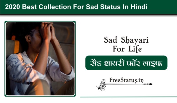 Sad-Shayari-For-Life