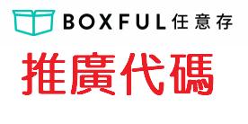 Boxful任意存/推廣代碼/折價券/折扣碼/coupon