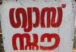 Gas Stove- written in Malayalam Script