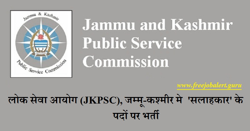 Consultant, Graduation, Jammu and Kashmir, Jammu and Kashmir Public Service Commission, JKPSC, Latest Jobs, PSC, jkpsc logo