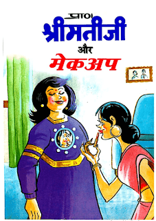 ShriMati-Ji-Aur-MakeUp-PDF-Book-In-Hindi