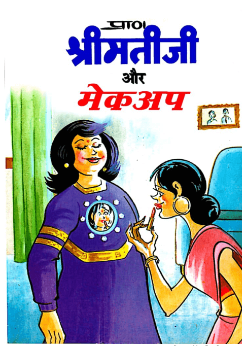 श्रीमती जी और मेकअप पीडीऍफ़ पुस्तक हिंदी में | ShriMati Ji Aur MakeUp PDF Book In Hindi