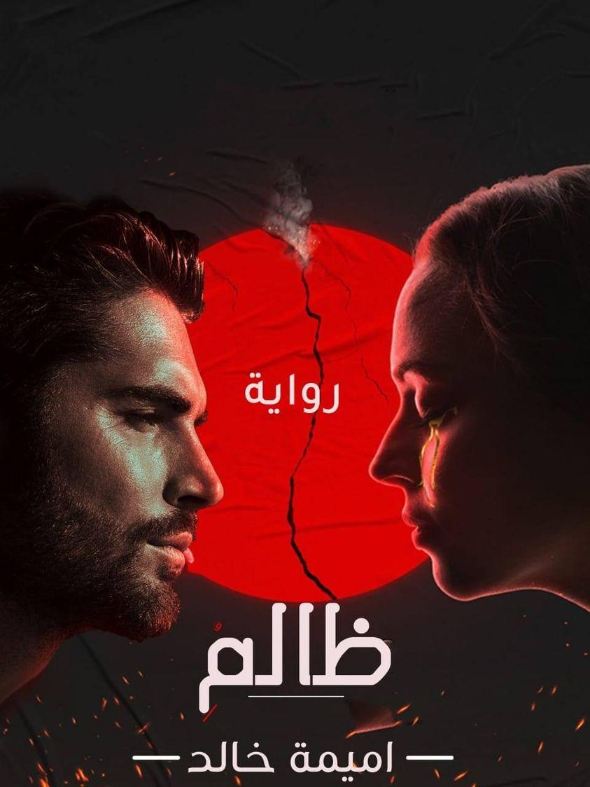 رواية ظالم الحلقة الثانية عشر 12 بقلم أميمة خالد